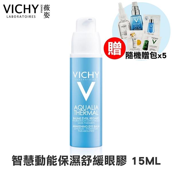 VICHY 薇姿 智慧動能保濕舒緩眼膠 15ml 專品藥局【2013780】