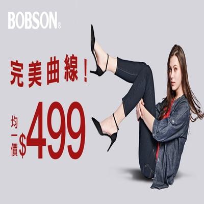 BOBSON 完美曲線均一價499
