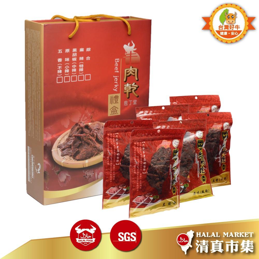 【清真市集】牛肉乾禮盒-原味/五香/黑胡椒-各2包入