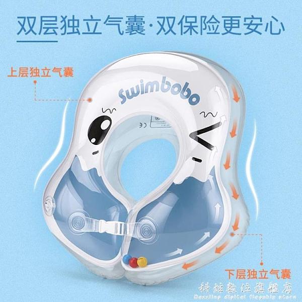Swimbobo腋下圈嬰兒游泳圈貼合腋下舒適兒童寶寶腰圈防后仰加厚 科炫數位