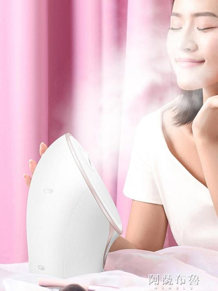 補水儀 冷熱雙噴蒸臉儀打開毛孔蒸臉器家用納米補水噴霧儀美容蒸臉機 阿薩布魯