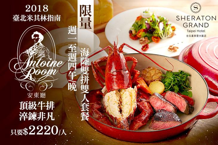 【台北】台北喜來登大飯店-安東廳 Antoine Room #GOMAJI吃喝玩樂券#電子票券#美食餐飲