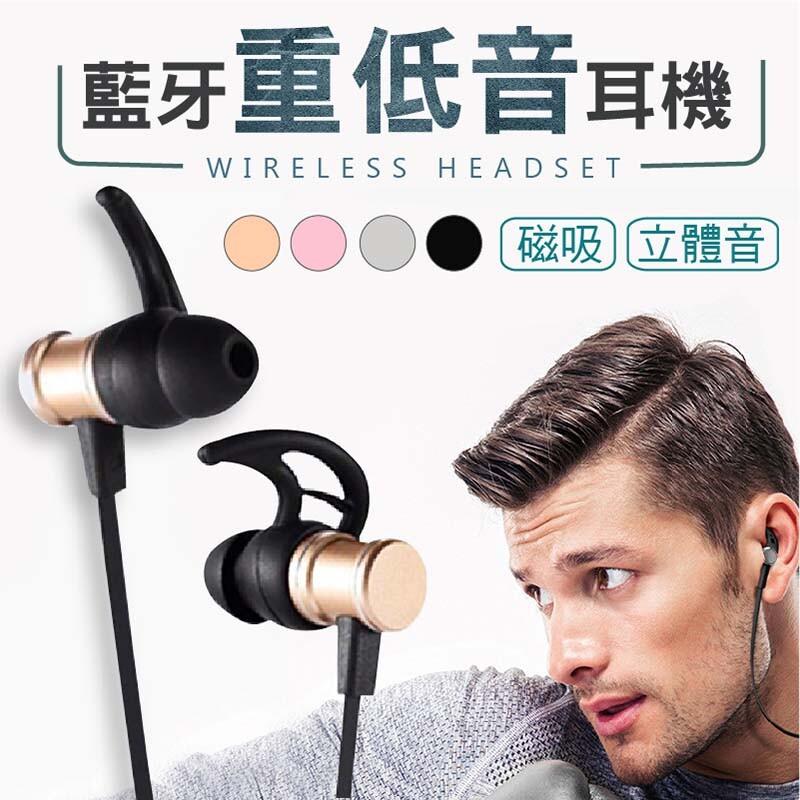 滿800免運 善用購物車買最低價重低音磁藍牙運動耳機 ipx67防汗水 無線耳機 磁吸 藍牙耳機