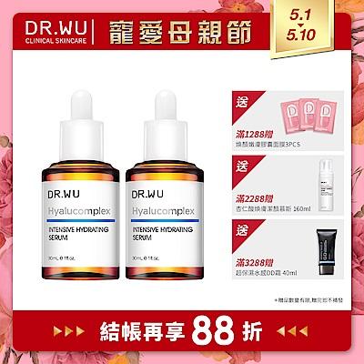 ★(買一送一)DR.WU 玻尿酸保濕精華液30ML*2入