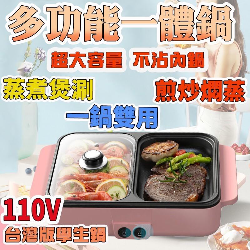 一體鍋 美食鍋 烤盤 迷你電燒烤爐 多功能 煎烤兩用 110v家用鍋 兩檔火力 智能控溫 快煮鍋