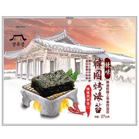 景福宮-韓國辣味烤海苔27g