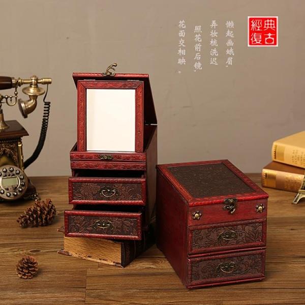 復古新中式梳妝盒收納盒帶鏡子木質結婚嫁妝飾品盒小首飾盒子古風 范思蓮恩