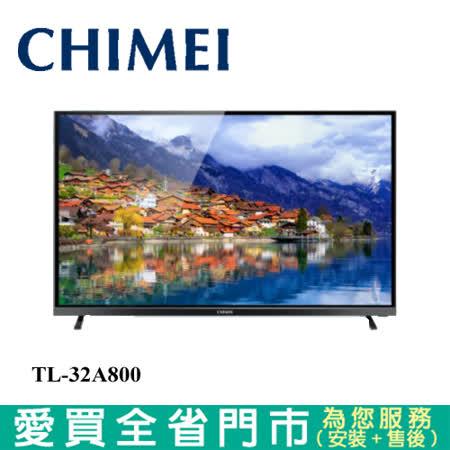 CHIMEI奇美32型低藍光液晶顯示器_含視訊盒TL-32A800含配送+安裝