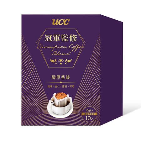 UCC冠軍監修醇厚香韻濾掛咖啡10Gx10
