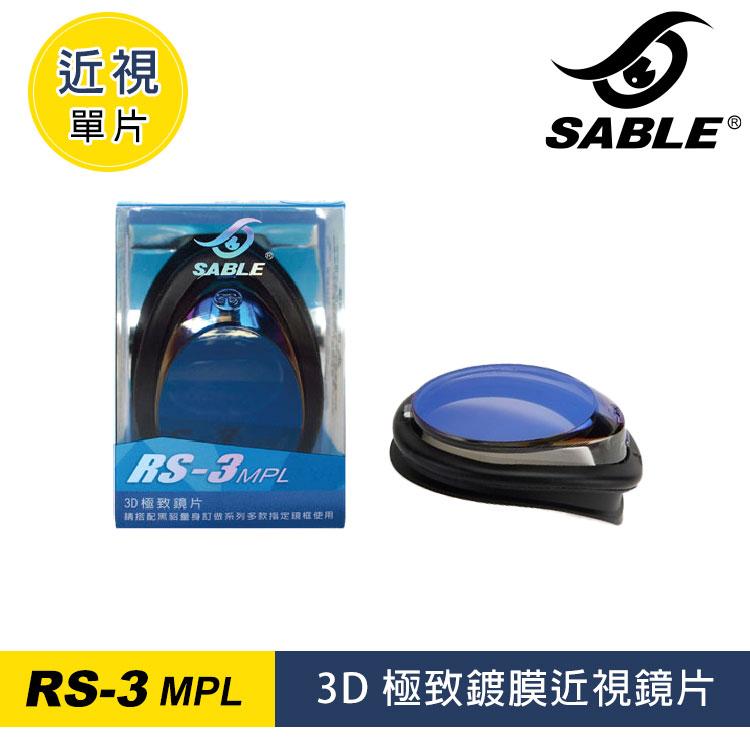 SABLE黑貂 近視單片RS-3MPL-3D極致鍍膜近視鏡片 / 城市綠洲 (泳鏡、蛙鏡、游泳戲水、水上用品)