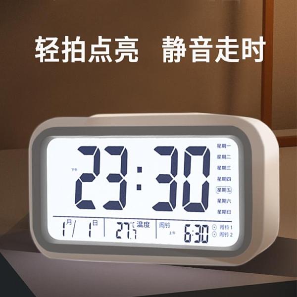 電子鬧鐘 鬧鐘學生用高中電子多功能夜光靜音床頭兒童鬧鈴小智能鐘表(母親節)