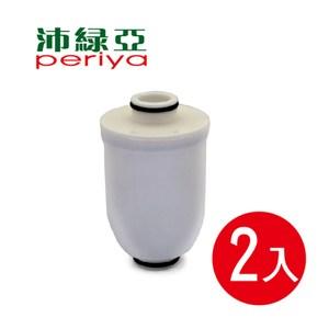 沛綠亞-沐浴器專用濾芯-2入