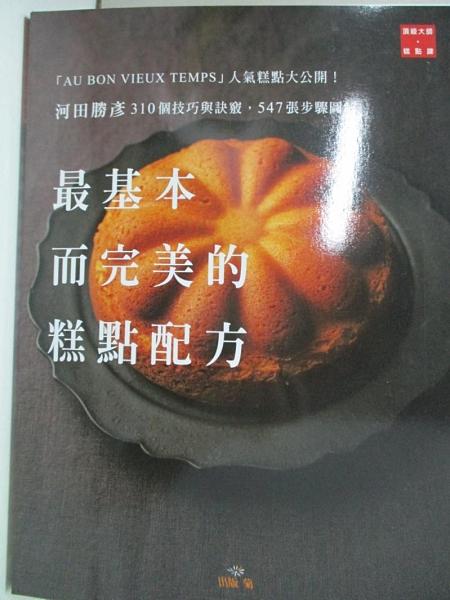 【書寶二手書T1/餐飲_ERD】河田勝彥最基本而完美的糕點配方:310個技巧與訣竅…