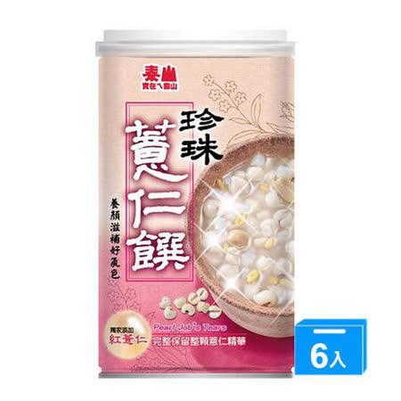 泰山珍珠薏仁饌330g x6入