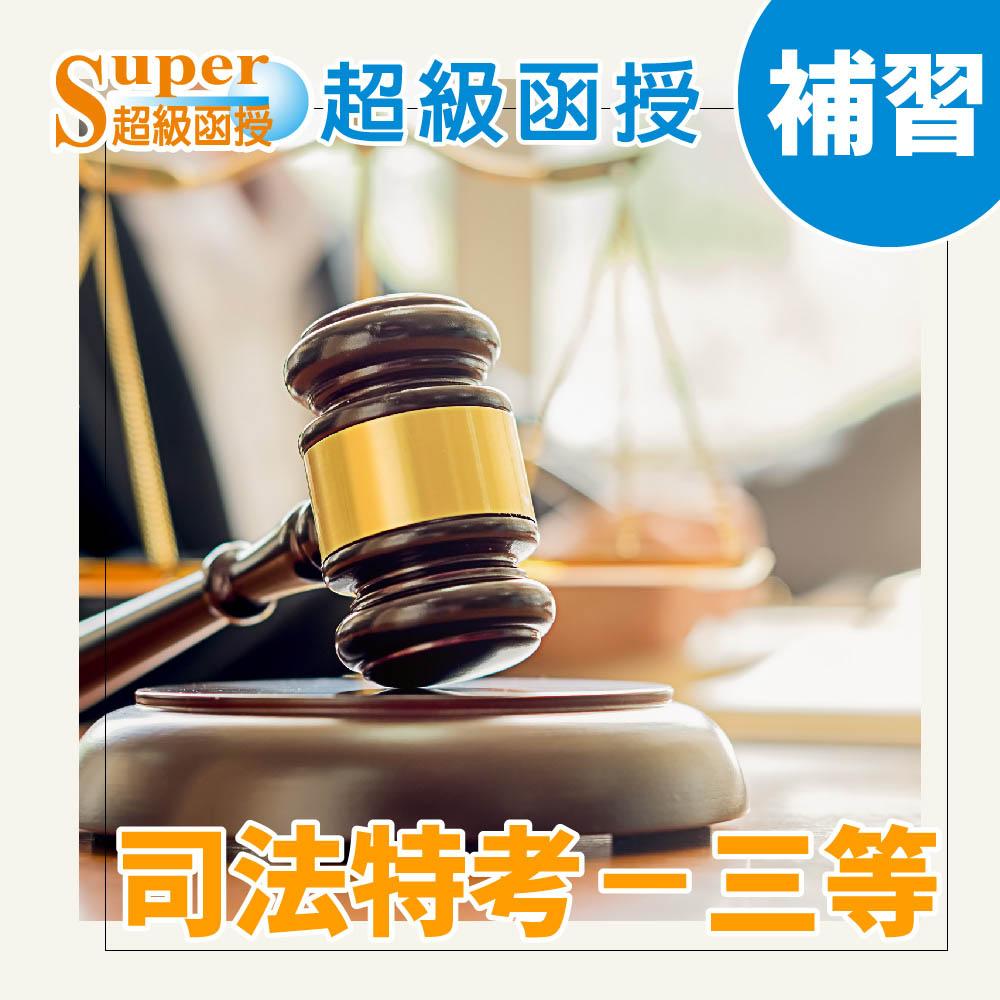 111超級函授/司法特考-三等/檢察事務官(偵查組)B/全套