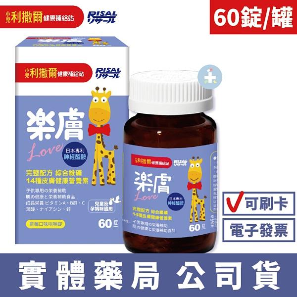 小兒利撒爾 樂膚LOVE 60錠/罐 藍莓口味咀嚼錠 神經醯胺