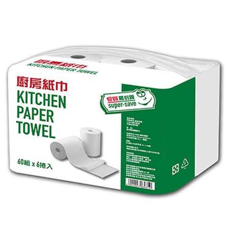 最划算 廚房紙巾60張*6捲