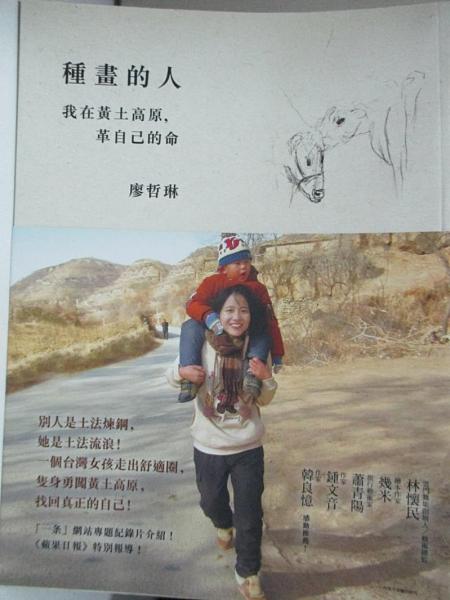 【書寶二手書T1/勵志_ESI】種畫的人:我在黃土高原,革自己的命_廖哲琳