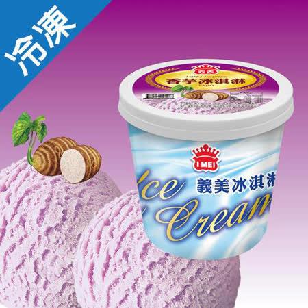 義美冰淇淋-香芋500g