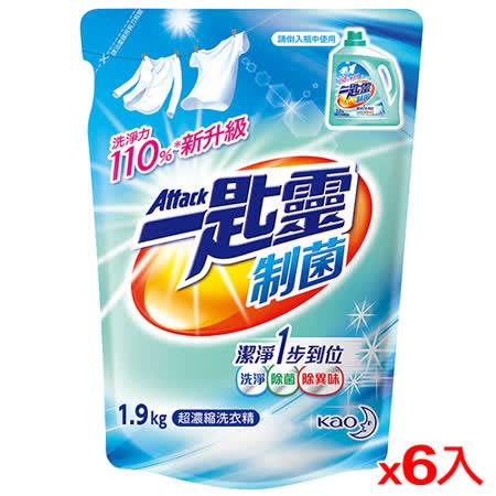 一匙靈超濃縮制菌洗衣精補充包1.9L*6(箱)