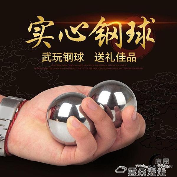 按摩球保定鐵球實心鋼球健身球手球中老年人保健球手玩按摩球手轉球 雲朵