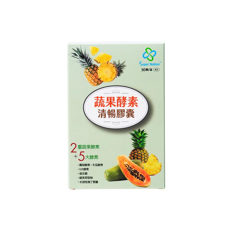 【超級站】蔬果酵素清暢膠囊(30顆/盒)
