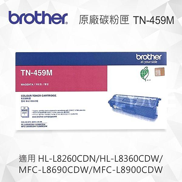 Brother TN-459M 原廠紅色超高容量碳粉匣 適用 HL-L8260CDN/HL-L8360CDW/MFC-L8690CDW/MFC-L8900CDW