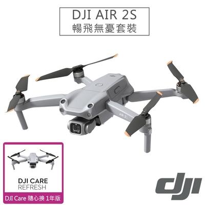 DJI AIR 2S 空拍機 暢飛無憂套裝│含DJI Care 隨心換 1年-公司貨
