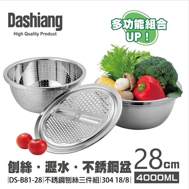 免運 Dashiang 304不鏽鋼刨絲三件組28cm DS-B8128