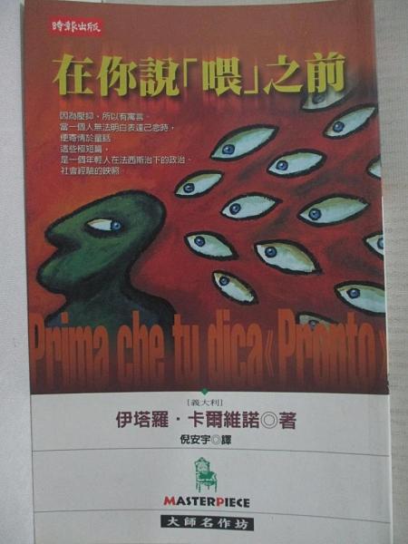 【書寶二手書T1/翻譯小說_CQY】在你說喂之前_卡爾維諾, 倪安宇