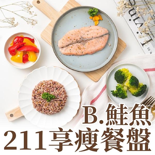 【熱一下即食料理】211享瘦餐盤(鮭魚餐)x1組