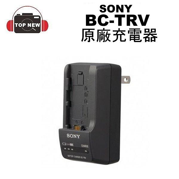 SONY BC-TRV FOR FV50 FV70 FV100系列專用 攝影機電池專用充電器《台南/上新/索尼公司貨》