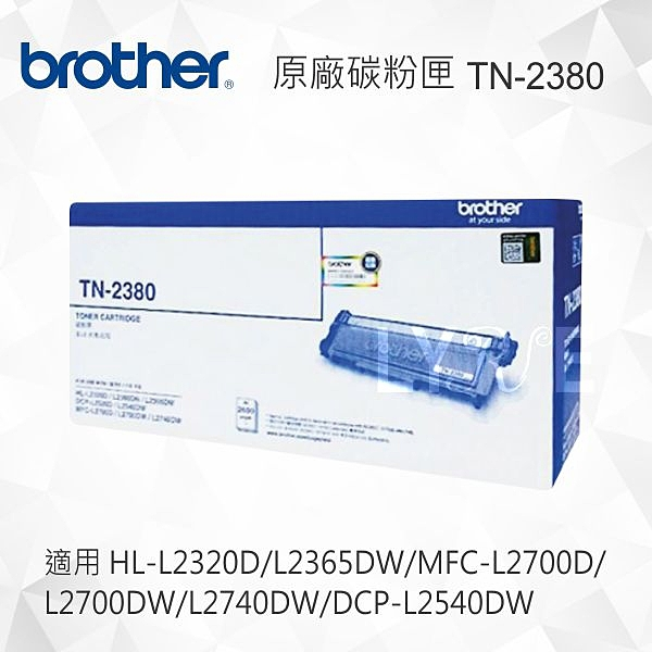 Brother TN-2380 原廠黑色高容量碳粉匣 適用 HL-L2320D/L2360DN/L2365DW/DCP-L2520D/L2540DW/MFC-L2700D/L2700DW/L2740D