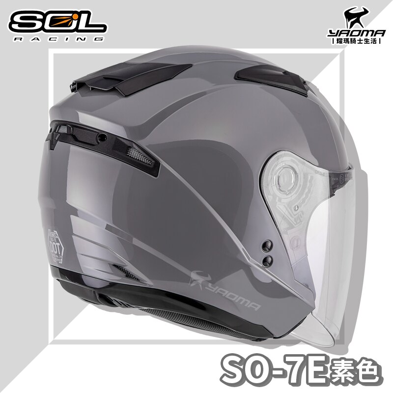 贈好禮 SOL安全帽 SO-7E SO7E 水泥灰 素色 可加防護下巴 加長型鏡片 半罩 3/4罩 耀瑪騎士機車部品