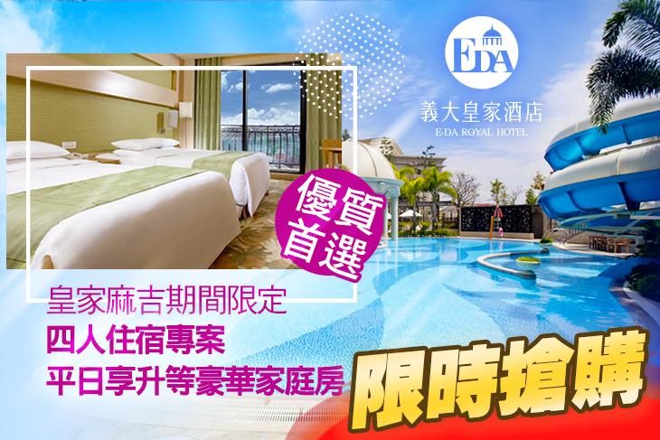 【高雄】高雄-義大皇家酒店 #GOMAJI吃喝玩樂券#電子票券#星級飯店