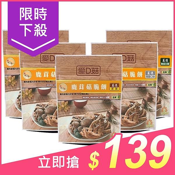 愛D菇 鹿茸菇脆餅(90g) 款式可選【小三美日】$159