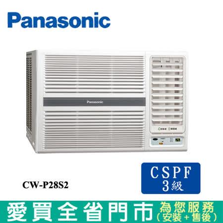 Panasonic國際4-5坪CW-P28S2右吹窗型冷氣_含配送+安裝