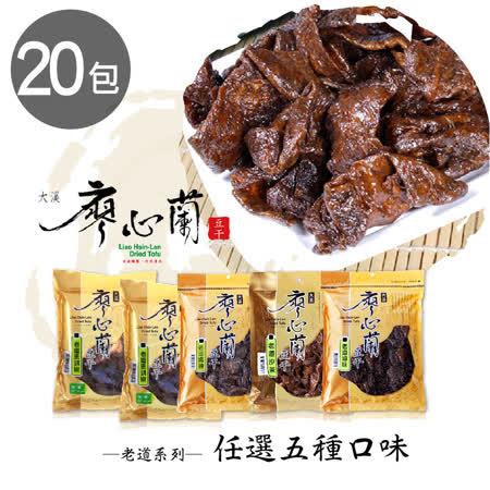 【廖心蘭】老道精選豆干 五口味任選20包 (110g/包)