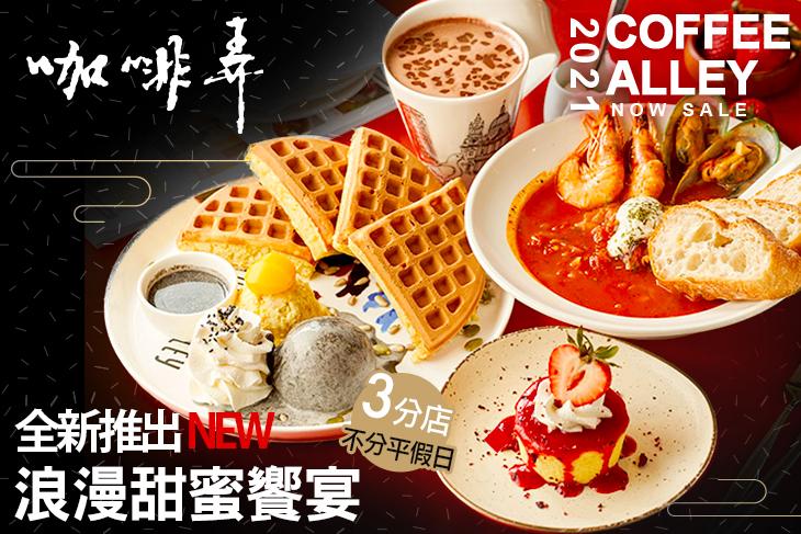 【多分店】咖啡弄 #GOMAJI吃喝玩樂券#電子票券#美食餐飲