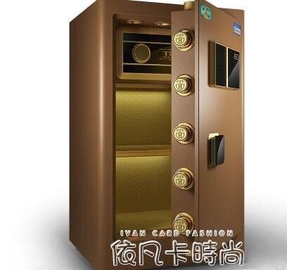 虎牌保險櫃60cm家用指紋密碼辦公全鋼防盜入牆小型指紋保險箱新品快速出貨