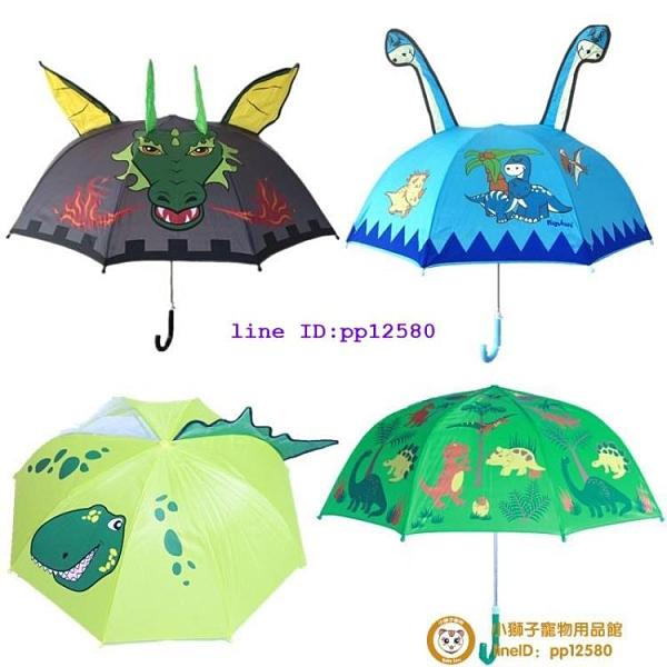兒童恐龍雨傘霸王龍男孩傘侏羅紀恐龍世界小雨傘3-8歲動物小雨傘【小獅子】