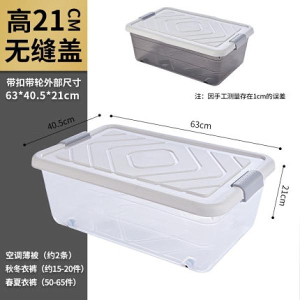 多功能滑輪雙開掀蓋收納箱 床下收納箱 床底收納箱 床底收納箱 整理箱 收納箱 收納神器