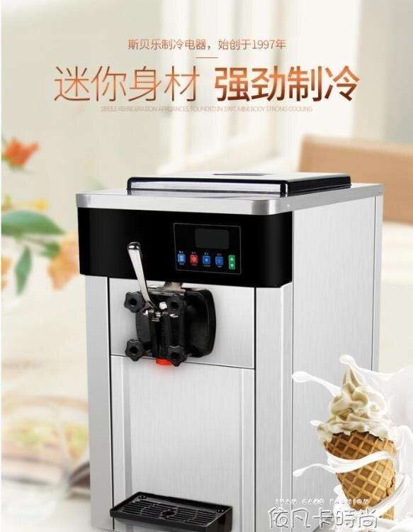 斯貝樂冰激凌機軟冰淇淋機商用雪糕機蛋筒全自動機器小型不銹鋼快速出貨