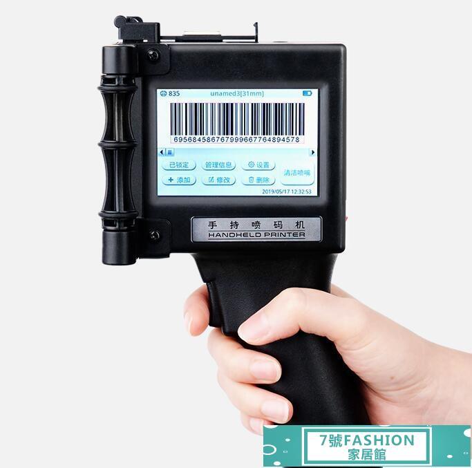 噴碼槍 手持式噴碼機手持小型激光智慧打生產日期打碼機價格標簽全自動打印二維碼