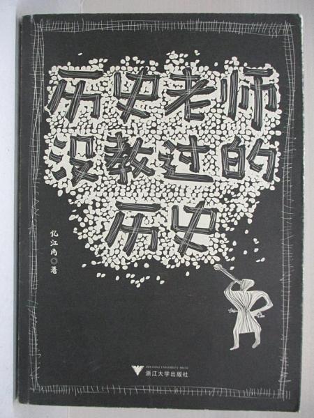 【書寶二手書T1/社會_ET3】歷史老師沒教過的歷史_憶江南