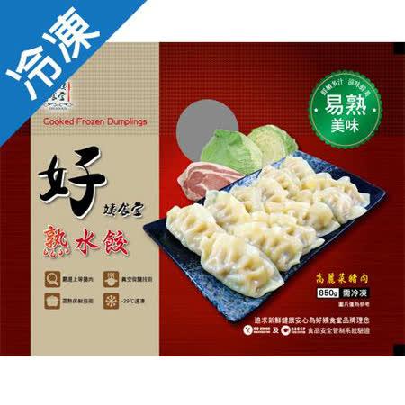 好姨食堂高麗菜熟水餃850G/包