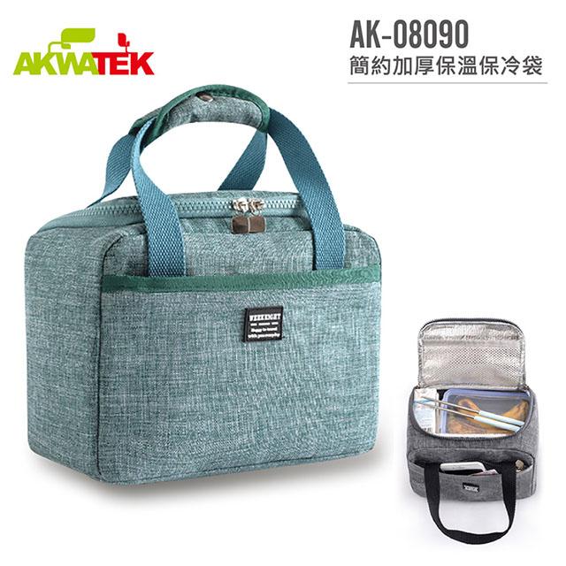 免運 AKWATEK 簡約加厚保溫保冷袋 AK-08090 【2入】