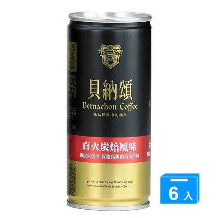 貝納頌-直火炭焙咖啡210ml*6