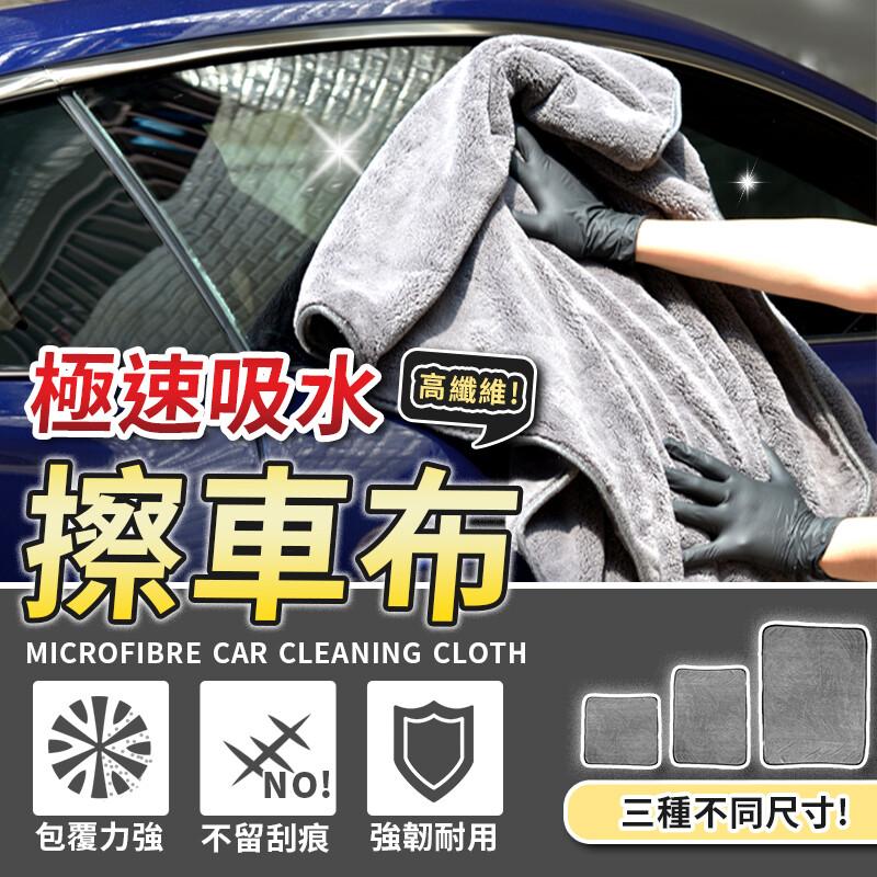 雙面加厚超吸水專業優質擦車巾(42x63cm) 抹布 洗車布 擦車布 洗車巾 hncb34