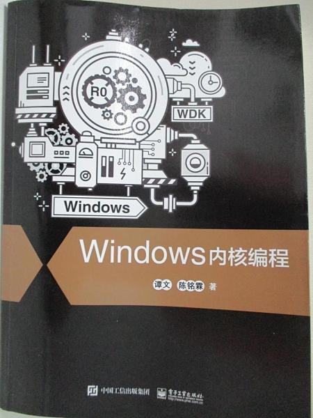 【書寶二手書T5/電腦_ETR】Windows內核編程(簡體)